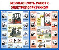 безопасность работ на электропогрузчик
