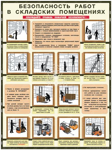 складская безопасность в плакате екатеринбург